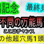 【競馬予想】新潟記念2021 最終見解 大波乱 大荒れ狙い!