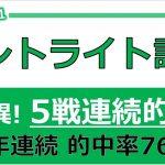 セントライト記念2021 予想 【驚異!軸馬 5戦連続的中】【発表!3点勝負】