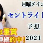 【競馬】セントライト記念 2021 予想(月曜のメイクデビュー中京は61.0倍的中!JRAアニバーサリーSの予想はブログで!)ヨーコヨソー