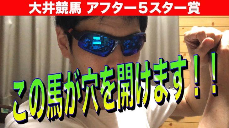 【大井競馬 アフター5スター賞2021】この馬が穴を開けます!!【競馬予想】