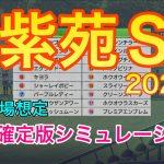 【競馬】紫苑ステークス2021 枠順確定版シミュレーション【ウイニングポスト9 2021】