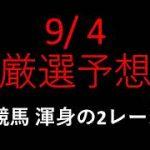 【競馬予想】2021 9/4 厳選予想【平場予想】
