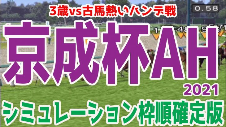 京成杯オータムハンデ2021 枠順確定後シミュレーション 【競馬予想】京成杯AH
