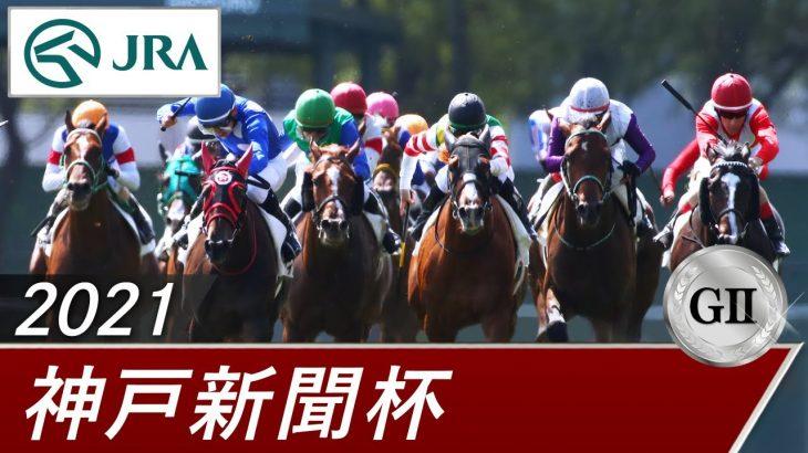 2021年 神戸新聞杯(GⅡ)   第69回   JRA公式