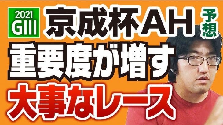 【競馬予想】 2021 京成杯オータムハンデ「秋のG1へ最重要レース」