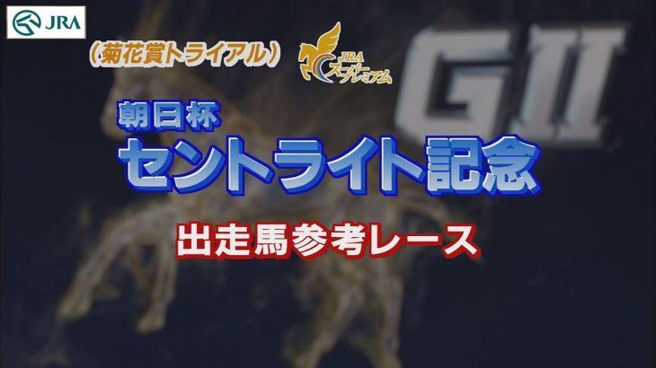 【参考レース】2021年 セントライト記念 JRA公式
