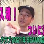 【競馬】一頭入魂!ついに決めた!キャロットクラブ 2021年 SEAMO応募馬発表!