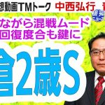 【競馬ブック】小倉2歳ステークス 2021 予想【TMトーク】(栗東)
