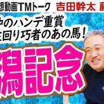 【競馬ブック】新潟記念 2021 予想【TMトーク】(美浦)