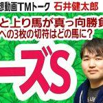 【競馬ブック】ローズステークス 2021 予想【TMトーク】(栗東)