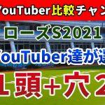 ローズステークス2021 競馬YouTuber達が選んだ【軸1頭+穴2頭】