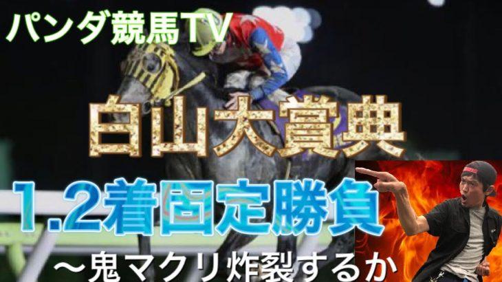 【白山大賞典 2021】直前予想〜1.2着固定勝負!!〜パンダ競馬TV