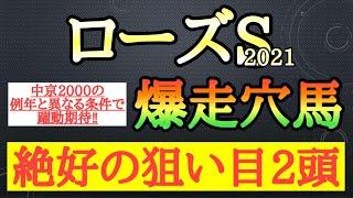【ローズステークス2021】爆走穴馬考察!例年と違う中京2000で狙いたい厳選2頭を公開!競馬予想TV【☆te-chan☆】