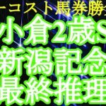 【2021小倉2歳S・新潟記念レース予想】夏競馬もいよいよフィナーレ!!ぞれぞれに難しいレースを捕まえて、秋への飛躍に繋げましょう!!