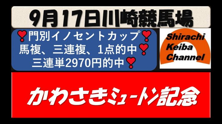 【競馬予想】川崎ミュートン記念2021年9月17日 川崎競馬場