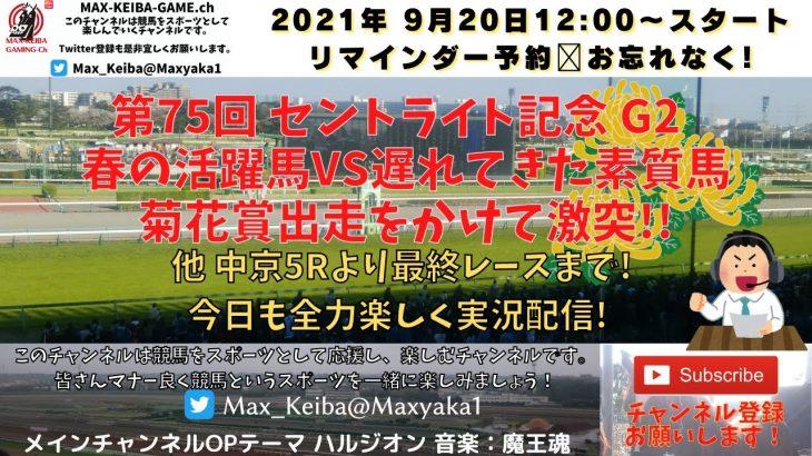 2021/9/20 第75回 セントライト記念 G2  他 中京 5レースから最終まで実況ライブ!