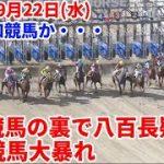 【でました浦和競馬】2021年9月22日 笠松競馬の裏で2000万円規模の異常投票、特定の馬の馬券が買われず当レース売り上げはメインレース超えへ