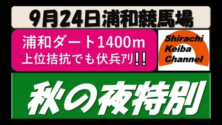 【競馬予想】秋の夜特別2021年9月24日 浦和競馬場