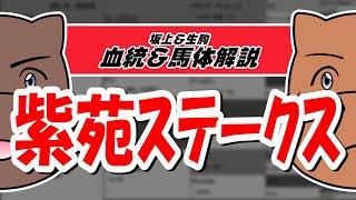 【2021紫苑S】元競馬記者と血統評論家の重賞血統&馬体談義!!!