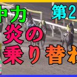【オートレース】トーマスのオート野郎。第21話。船橋競馬最終レース、田中力騎手、炎の乗り替わりで勝負!
