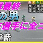 【オートレース】トーマスのオート野郎。第22話。飯塚最終、不安定走路に賭ける!