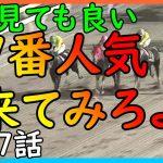 【オートレース】トーマスのオート野郎。第27話。伊勢崎オート優勝戦でまさかの展開。