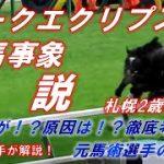 ダークエクリプスの背面跳び事象を徹底解説! 札幌2歳S2021 現地映像提供有 元馬術選手のコラム【競馬】