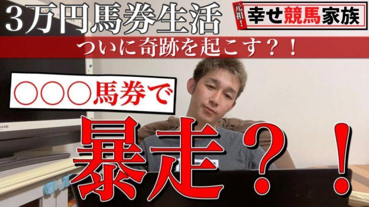 【3万円馬券生活】競馬で家族に幸せを!第3話にしてまさかの奇跡が起きた…【競馬】