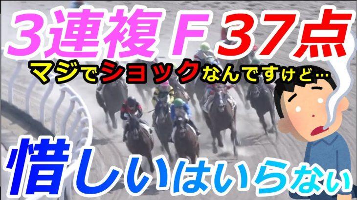 【競馬】3連複フォーメーション37点で勝負!惜しいはいらないよ・・・