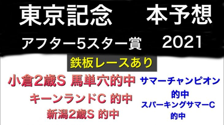 【競馬予想】 南関東重賞 東京記念 アフター5スター賞 2021 予想