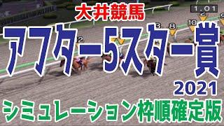 アフター5スター賞2021 枠順確定後シミュレーション【競馬予想】地方競馬