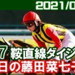 [新潟7鞍] 藤田菜七子~今年の夏競馬は苦しかったですね/2021年9月5日