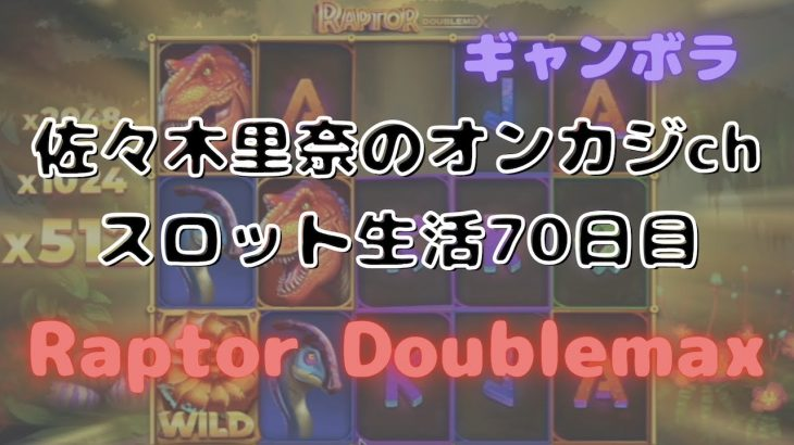 本日のスロット生活70日目は連勝が続けば1000倍越えのマルチプライヤー【Raptor Doublemax】で遊んでみました♪