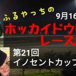 【ホッカイドウ競馬】9月16日(木)門別競馬レース展望~第21回イノセントカップ(H3)