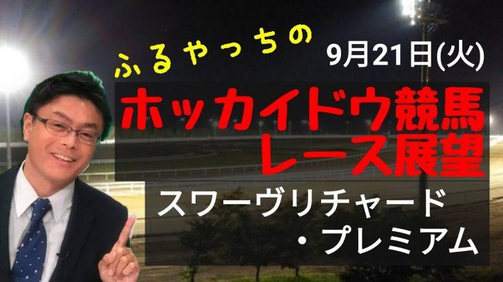 【ホッカイドウ競馬】9月21日(火)門別競馬レース展望~スワーヴリチャード・プレミアム