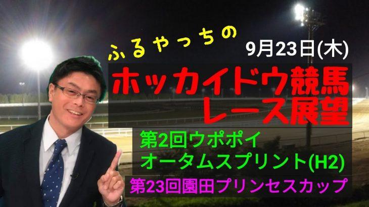 【ホッカイドウ競馬】9月23日(木)門別競馬レース展望~第2回ウポポイオータムスプリント(H2)