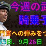 【競馬】武豊騎乗予定 9月25日、26日は中京で騎乗!凱旋門賞へ弾みをつけろ!!