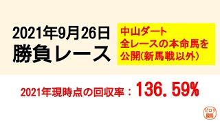 【競馬予想】9/26 平場予想 勝負レース