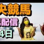 【中央競馬】買い目公開 実況配信『札幌・小倉・新潟』9月4日(土)
