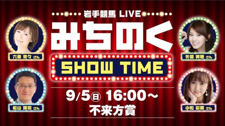 9/5(日) 岩手競馬LIVE【 みちのくSHOW TIME】~不来方賞~
