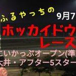 【ホッカイドウ競馬】9月7日(火)門別競馬レース展望~にいかっぷオープン(準重賞)