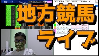 【地方競馬】指数公開 予想を共有しよう『大井・門別・盛岡・金沢』9月7日(火)