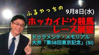 【ホッカイドウ競馬】9月8日(水)門別競馬レース展望~ドゥラメンテ・メモリアル