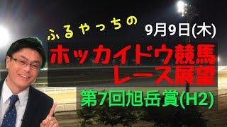 【ホッカイドウ競馬】9月9日(木)門別競馬レース展望~第7回旭岳賞(H2)