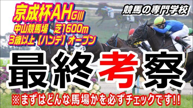 【競馬】京成杯AH2021 重要なのは馬場の判断と中山適性【競馬の専門学校】
