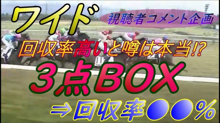 【競馬検証:視聴者コメント企画】ワイドBOX馬券で人気どころ3点買いを検証してみた結果w
