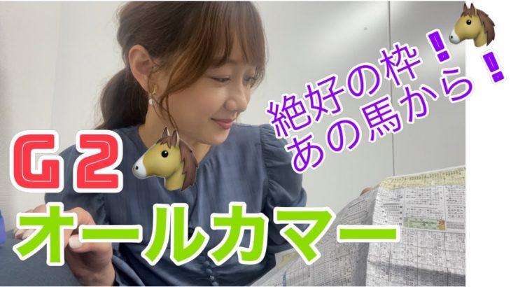【競馬大予想!!!】オールカマー(GⅡ)大予想!!!