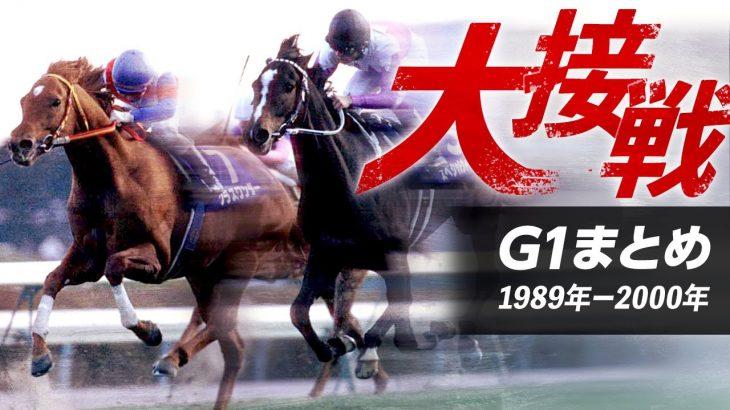 【競馬】G1名勝負まとめ! オグリキャップやグラスワンダーの名レースを一挙振り返り!【1989年-2000年】