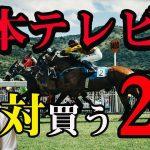 G2【 地方競馬予想 】 日本テレビ盃 船橋競馬予想 競馬 地方競馬 地方競馬予想 船橋競馬 船橋競馬予想