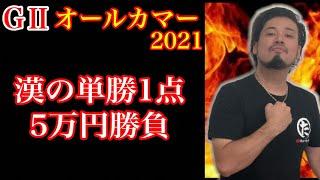 【競馬】GⅡオールカマー2021